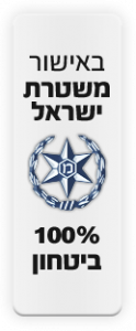 """מנעולן בקריות מאושר ע""""י משטרת ישראל"""